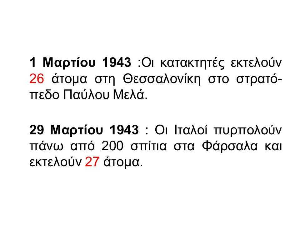 1 Μαρτίου 1943 :Οι κατακτητές εκτελούν 26 άτομα στη Θεσσαλονίκη στο στρατό-πεδο Παύλου Μελά.