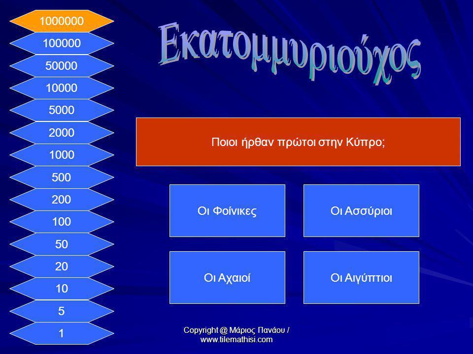 1000000 Εκατομμυριούχος. 100000. 50000. 10000. 5000. Ποιοι ήρθαν πρώτοι στην Κύπρο; 2000. 1000.