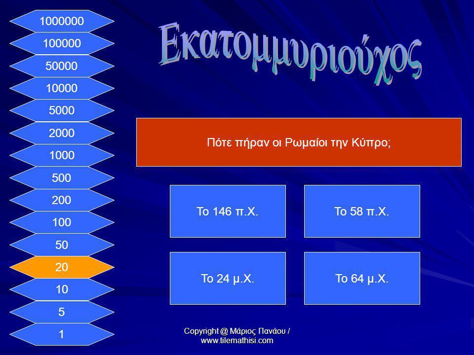 1000000 Εκατομμυριούχος. 100000. 50000. 10000. 5000. Πότε πήραν οι Ρωμαίοι την Κύπρο; 2000. 1000.
