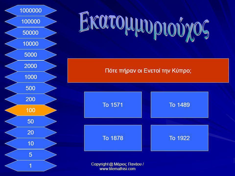 1000000 Εκατομμυριούχος. 100000. 50000. 10000. 5000. Πότε πήραν οι Ενετοί την Κύπρο; 2000. 1000.