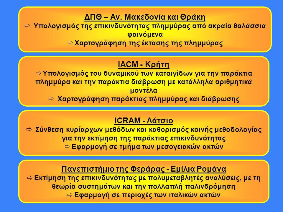 ΔΠΘ – Αν. Μακεδονία και Θράκη