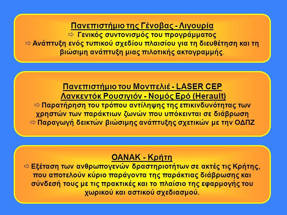 Πανεπιστήμιο της Γένοβας - Λιγουρία ΟΑΝΑΚ - Κρήτη