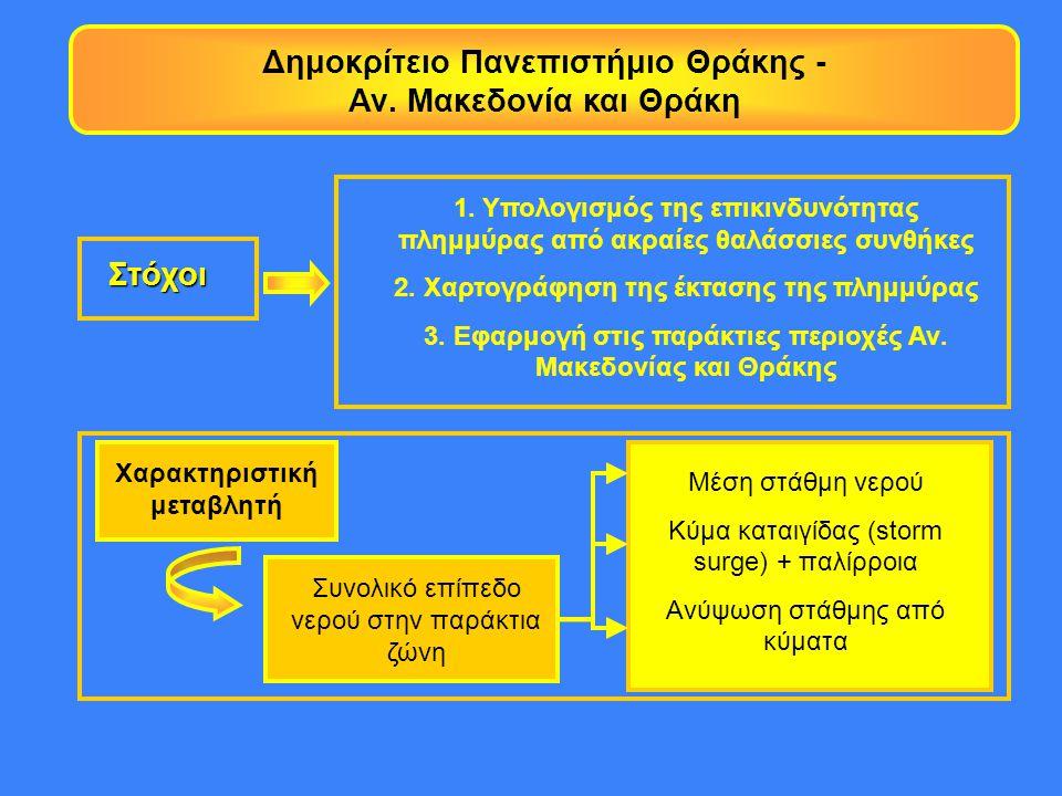 Δημοκρίτειο Πανεπιστήμιο Θράκης - Αν. Μακεδονία και Θράκη