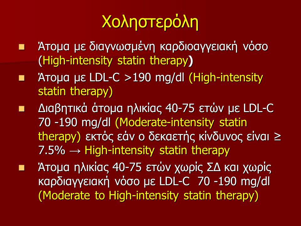 Χοληστερόλη Άτομα με διαγνωσμένη καρδιοαγγειακή νόσο (Ηigh-intensity statin therapy) Άτομα με LDL-C >190 mg/dl (Ηigh-intensity statin therapy)