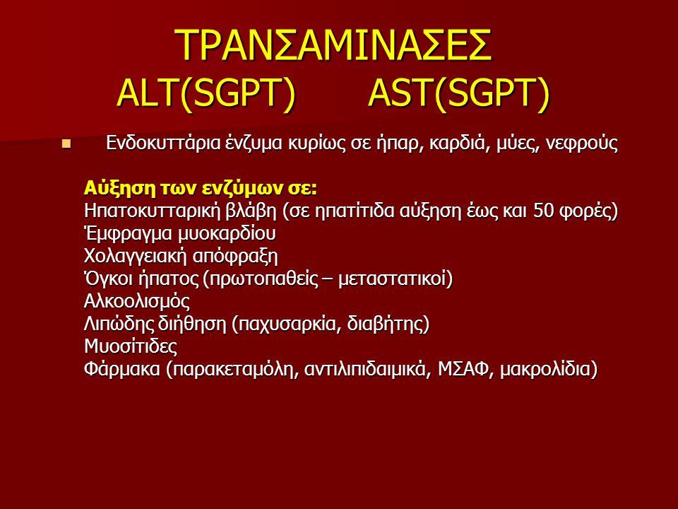 ΤΡΑΝΣΑΜΙΝΑΣΕΣ ALT(SGPT) AST(SGPT)