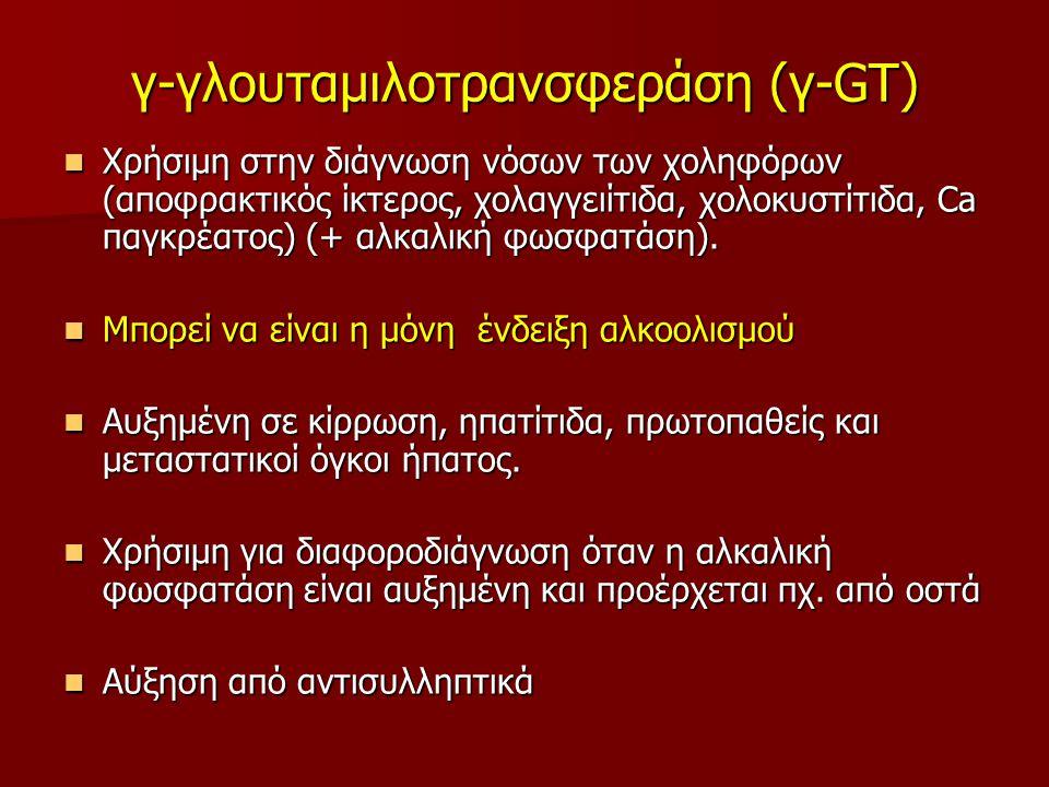 γ-γλουταμιλοτρανσφεράση (γ-GT)