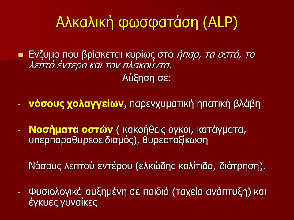Αλκαλική φωσφατάση (ALP)