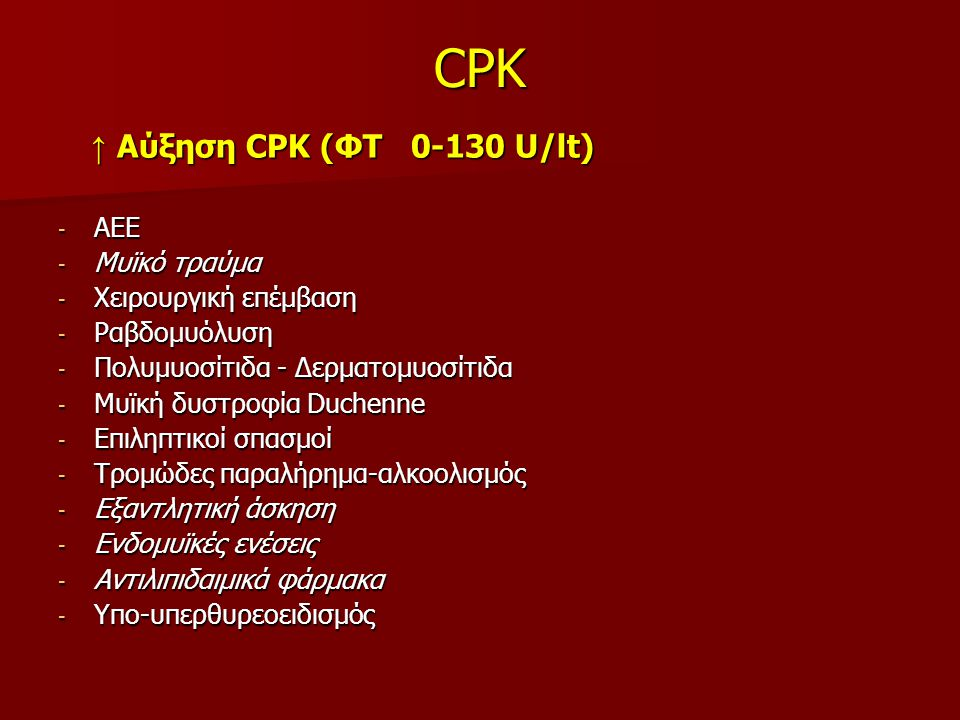 CPK ↑ Αύξηση CPK (ΦΤ 0-130 U/lt) ΑΕΕ Μυϊκό τραύμα Χειρουργική επέμβαση