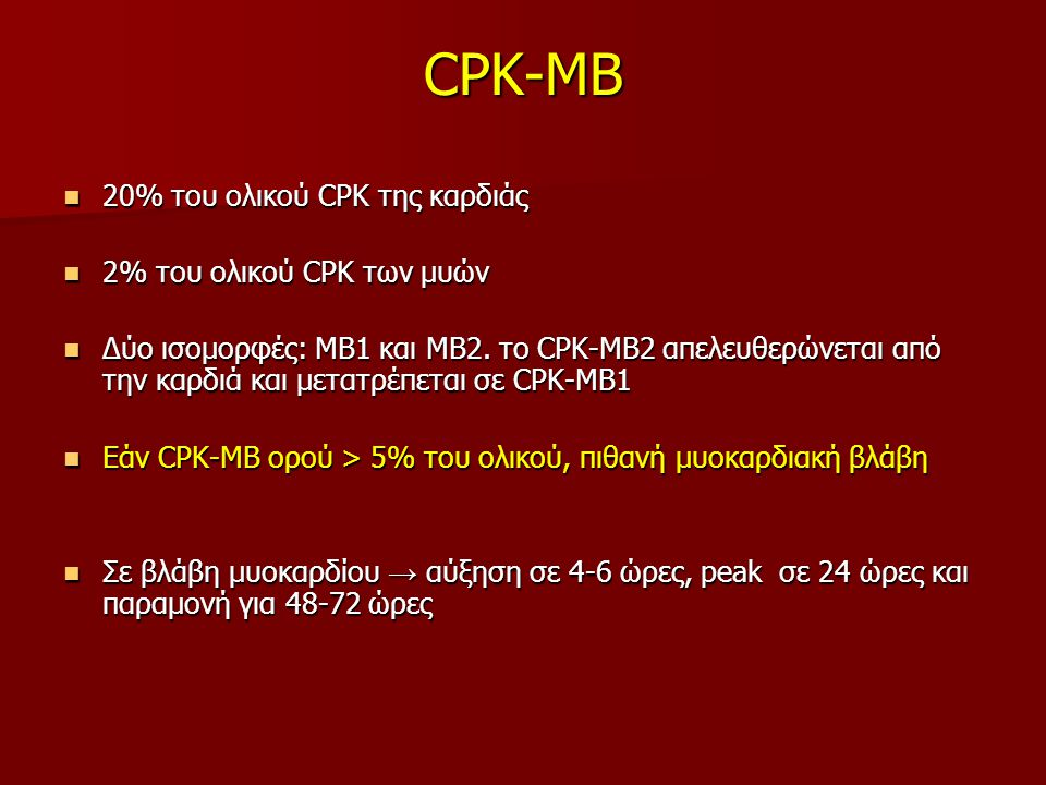 CPK-MB 20% του ολικού CPK της καρδιάς 2% του ολικού CPK των μυών