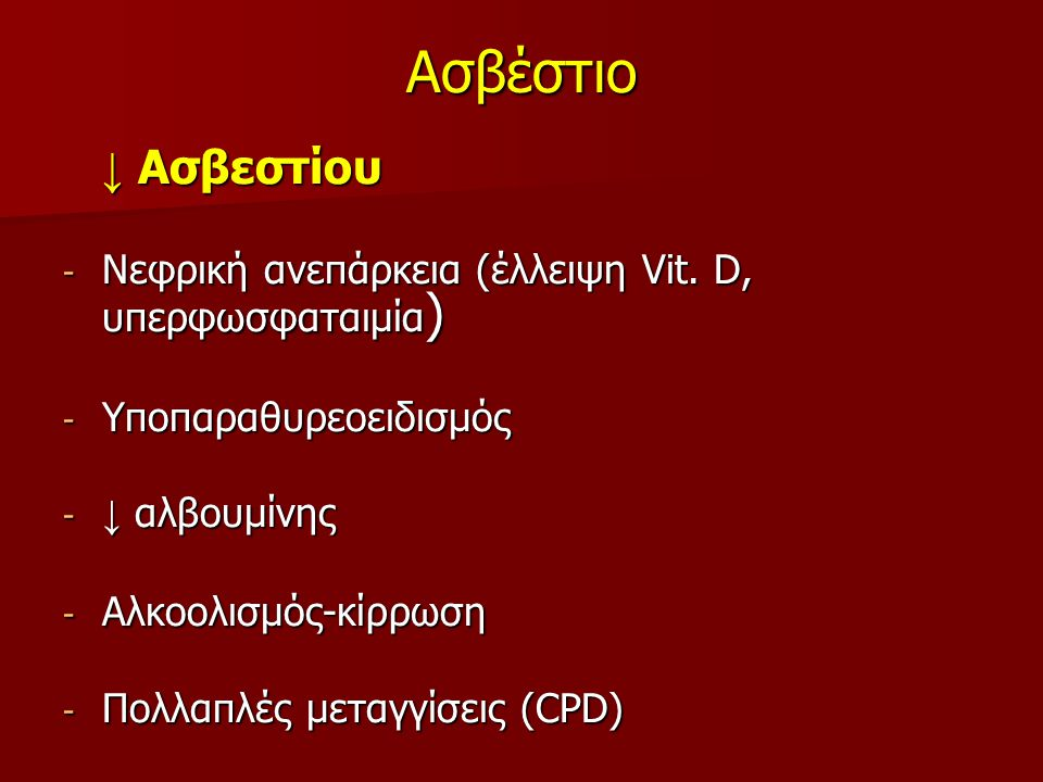 Ασβέστιο ↓ Ασβεστίου. Νεφρική ανεπάρκεια (έλλειψη Vit. D, υπερφωσφαταιμία) Υποπαραθυρεοειδισμός. ↓ αλβουμίνης.