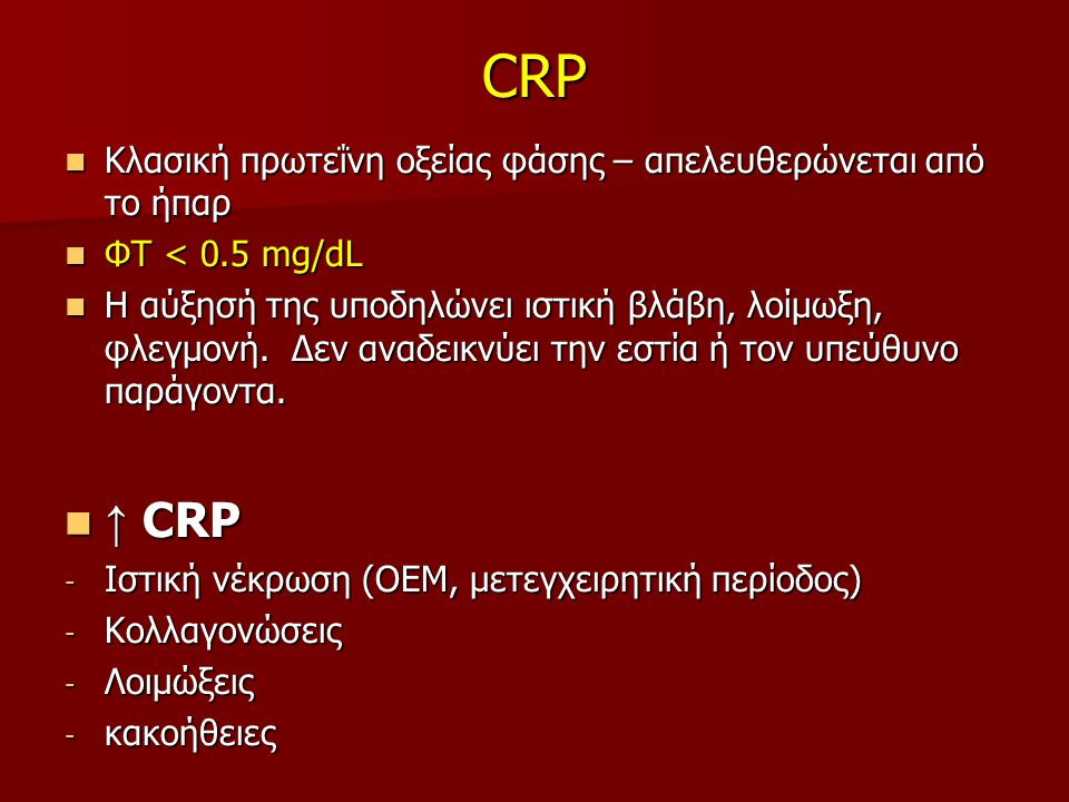 CRP ↑ CRP Κλασική πρωτεΐνη οξείας φάσης – απελευθερώνεται από το ήπαρ