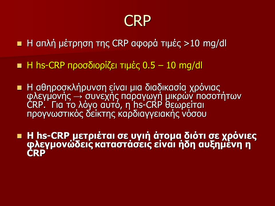 CRP Η απλή μέτρηση της CRP αφορά τιμές >10 mg/dl