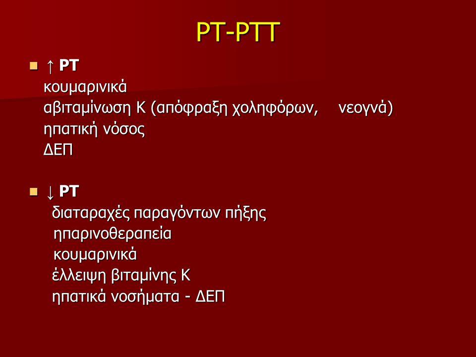 PT-PTT ↑ ΡΤ κουμαρινικά αβιταμίνωση Κ (απόφραξη χοληφόρων, νεογνά)