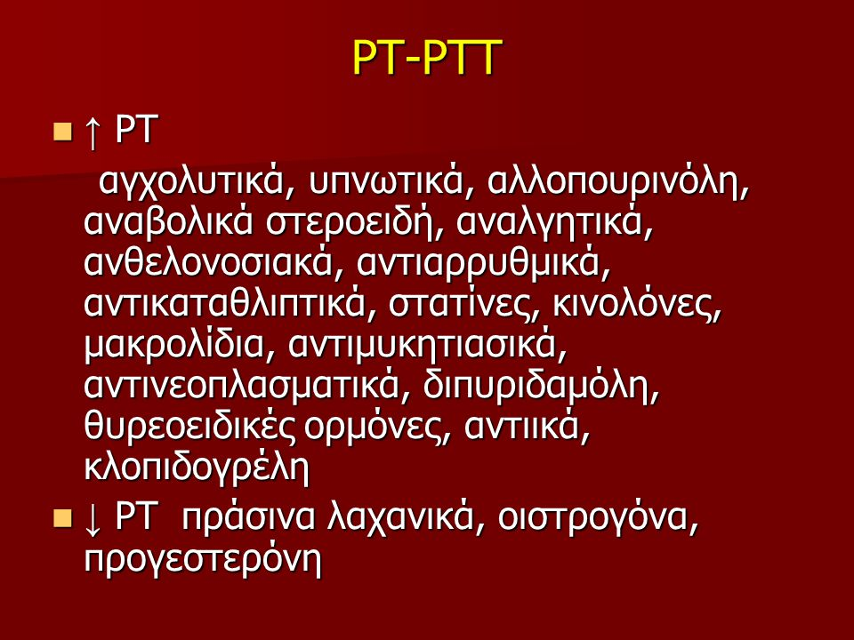 PT-PTT ↑ ΡΤ.