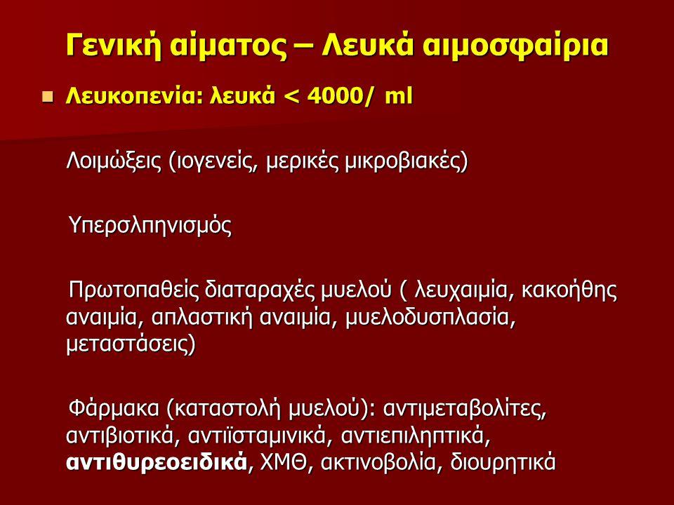 Γενική αίματος – Λευκά αιμοσφαίρια