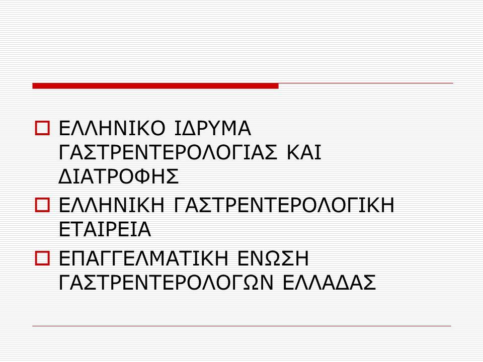ΕΛΛΗΝΙΚΟ ΙΔΡΥΜΑ ΓΑΣΤΡΕΝΤΕΡΟΛΟΓΙΑΣ ΚΑΙ ΔΙΑΤΡΟΦΗΣ