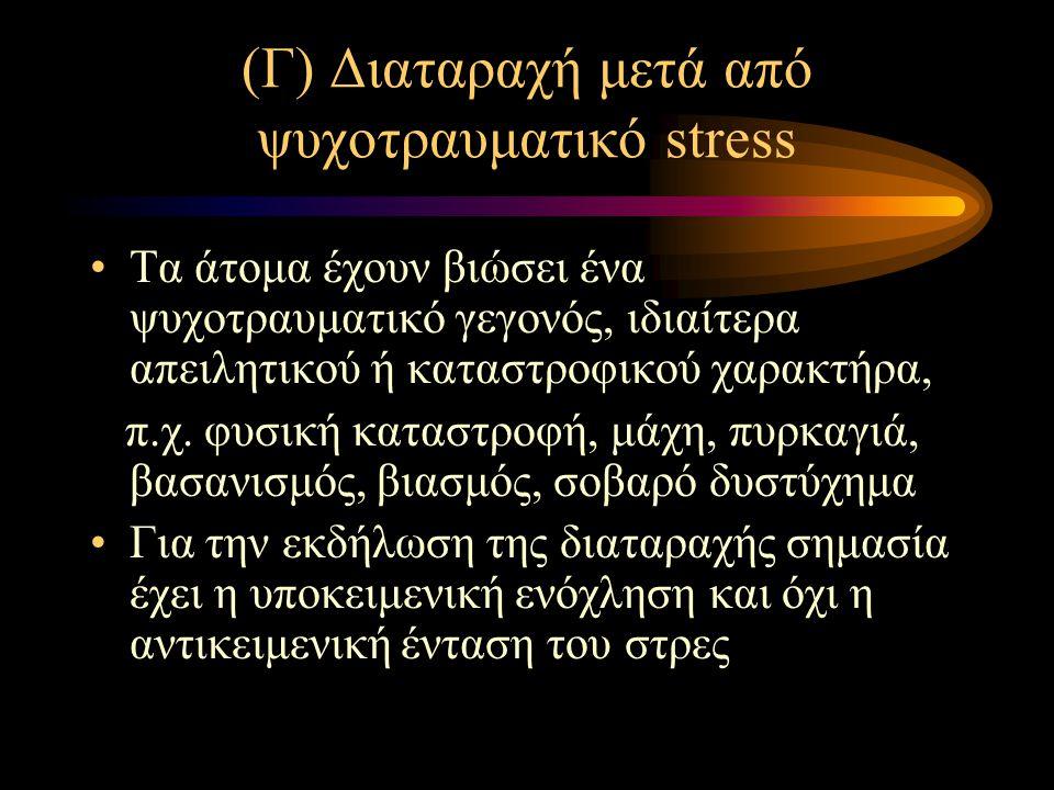 (Γ) Διαταραχή μετά από ψυχοτραυματικό stress