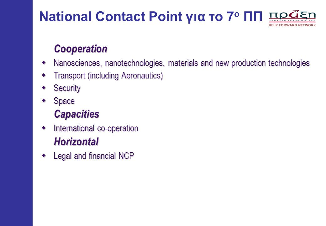 National Contact Point για το 7ο ΠΠ