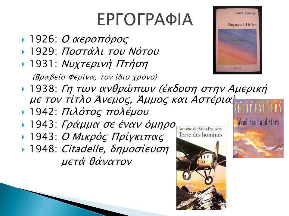 ΕΡΓΟΓΡΑΦΙΑ 1926: Ο αεροπόρος 1929: Ποστάλι του Νότου