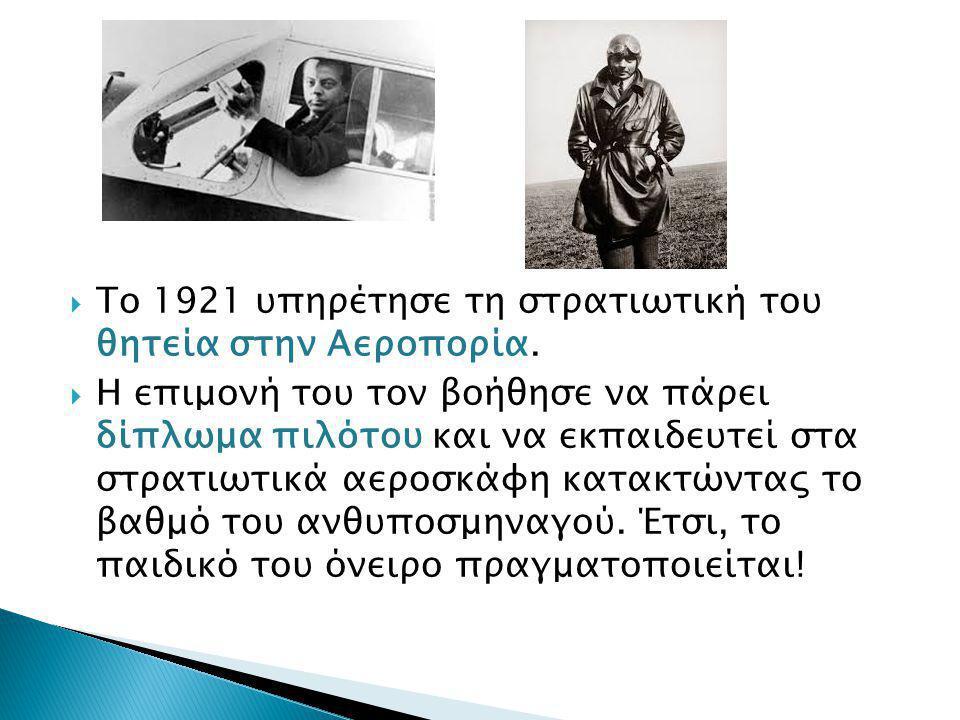 Το 1921 υπηρέτησε τη στρατιωτική του θητεία στην Αεροπορία.