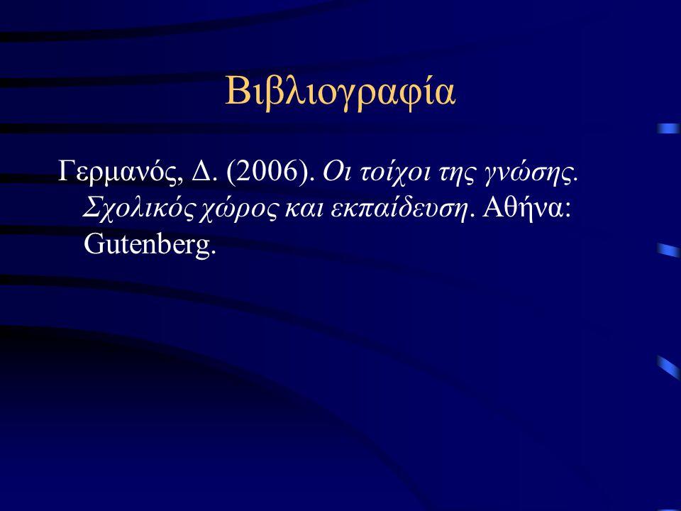 Βιβλιογραφία Γερμανός, Δ. (2006). Οι τοίχοι της γνώσης.