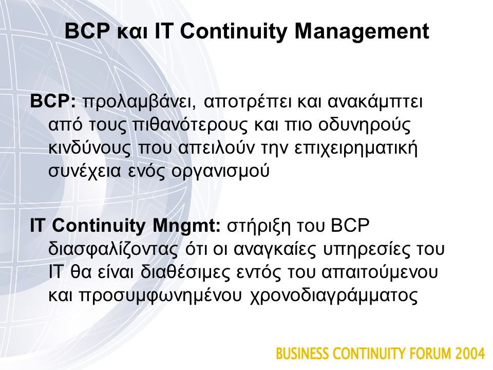 BCP και IT Continuity Management