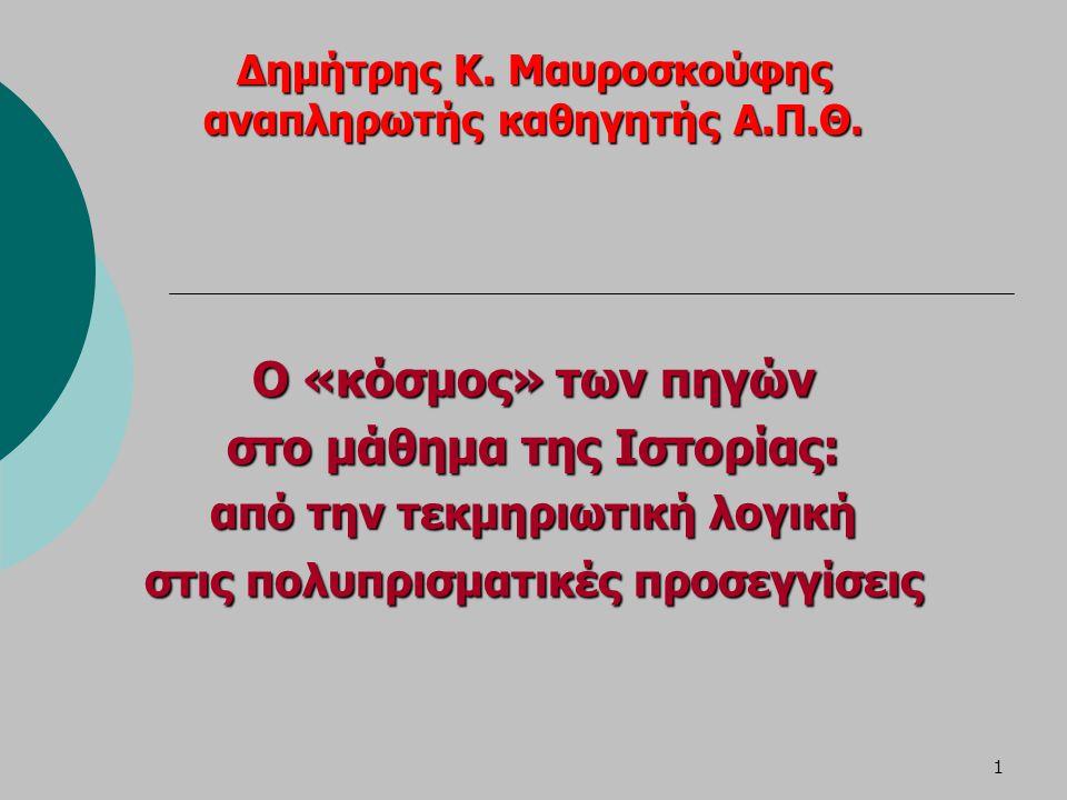 Δημήτρης Κ. Μαυροσκούφης αναπληρωτής καθηγητής Α.Π.Θ.