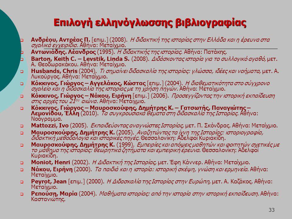 Επιλογή ελληνόγλωσσης βιβλιογραφίας