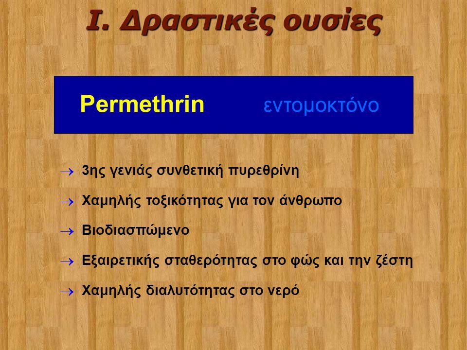I. Δραστικές ουσίες Permethrin εντομοκτόνο
