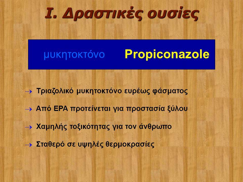 I. Δραστικές ουσίες Propiconazole μυκητοκτόνο