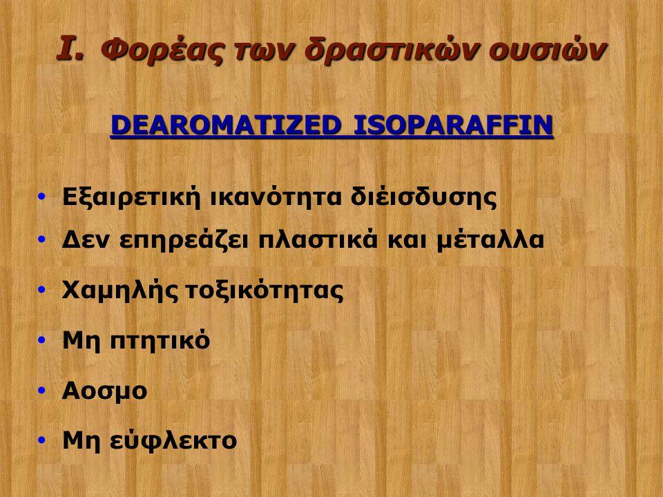 I. Φορέας των δραστικών ουσιών DEAROMATIZED ISOPARAFFIN