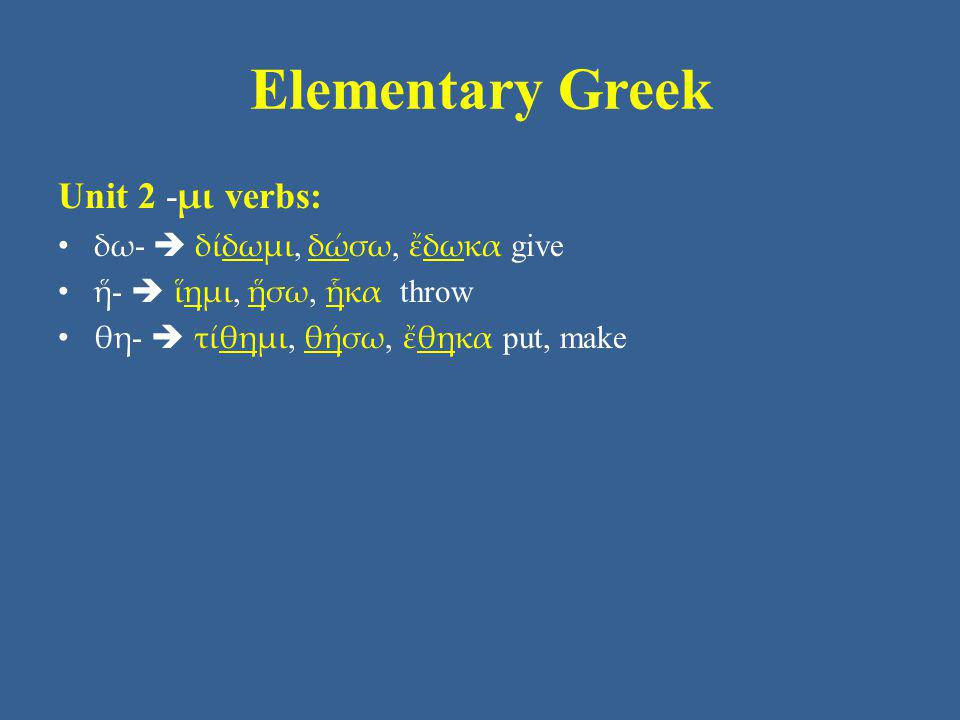 Elementary Greek Unit 2 -μι verbs: δω-  δίδωμι, δώσω, ἔδωκα give