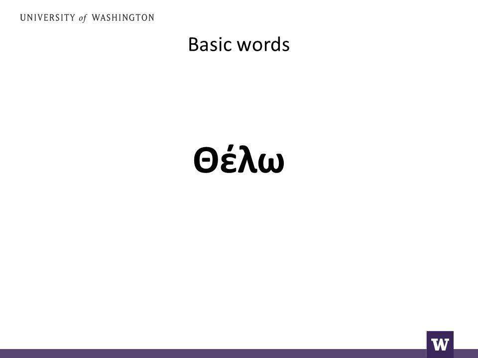 Basic words Θέλω