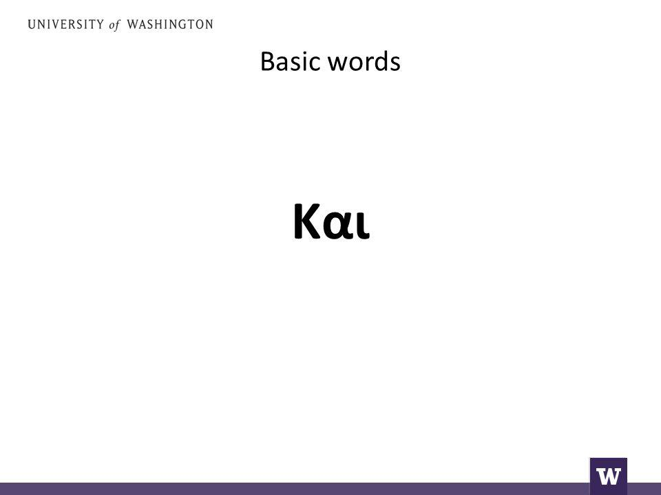 Basic words Και