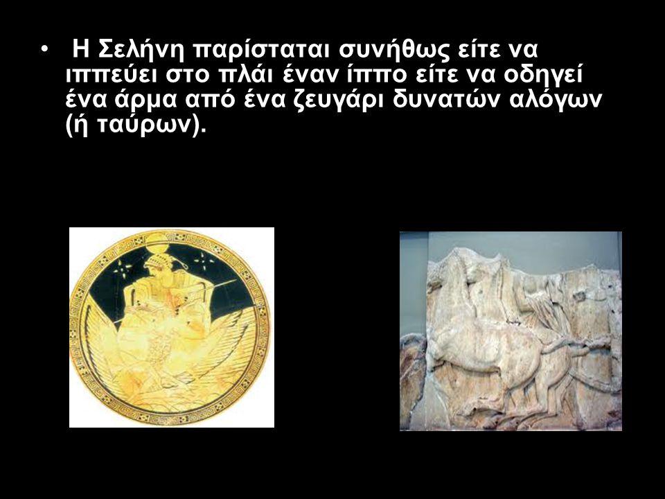 Η Σελήνη παρίσταται συνήθως είτε να ιππεύει στο πλάι έναν ίππο είτε να οδηγεί ένα άρμα από ένα ζευγάρι δυνατών αλόγων (ή ταύρων).