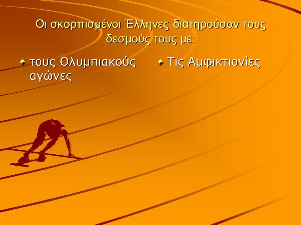 Oι σκορπισμένοι Έλληνες διατηρούσαν τους δεσμούς τους με: