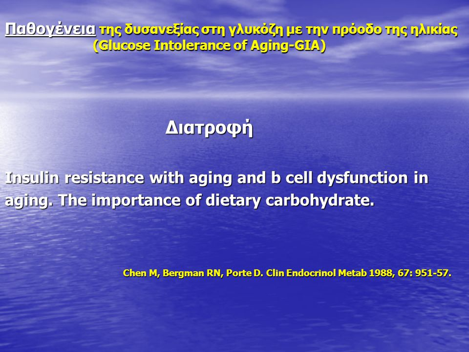 Insulin resistance with aging and b cell dysfunction in