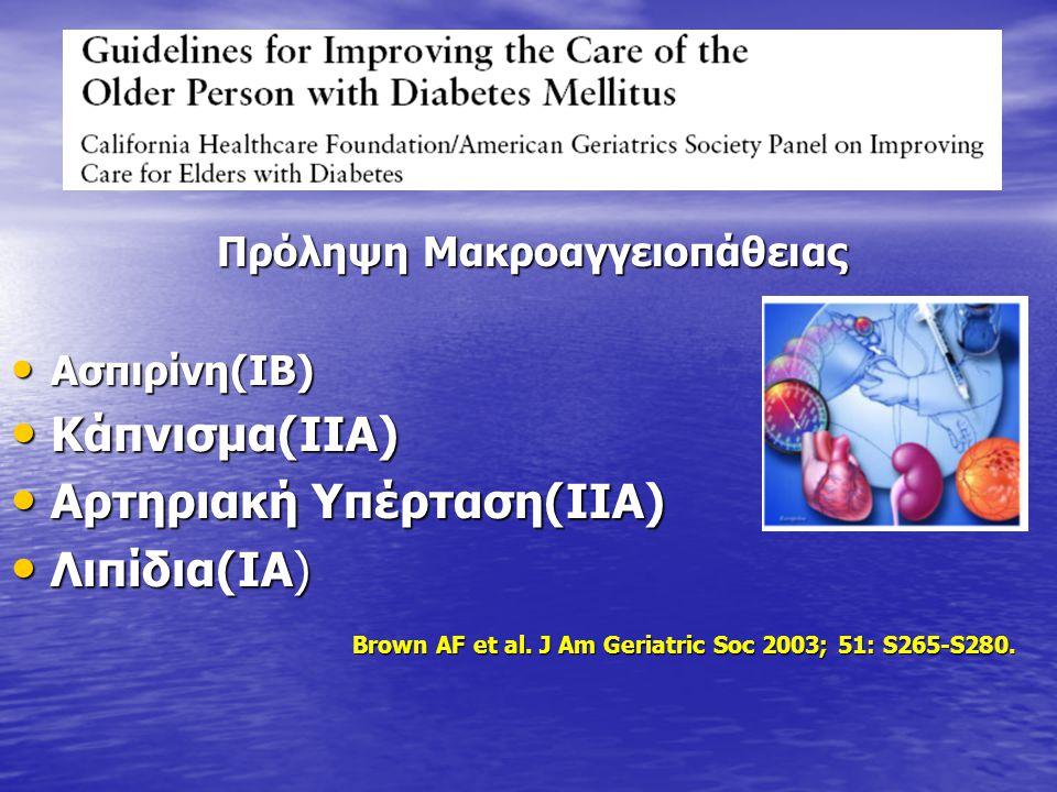 Αρτηριακή Υπέρταση(ΙΙΑ) Λιπίδια(ΙΑ)