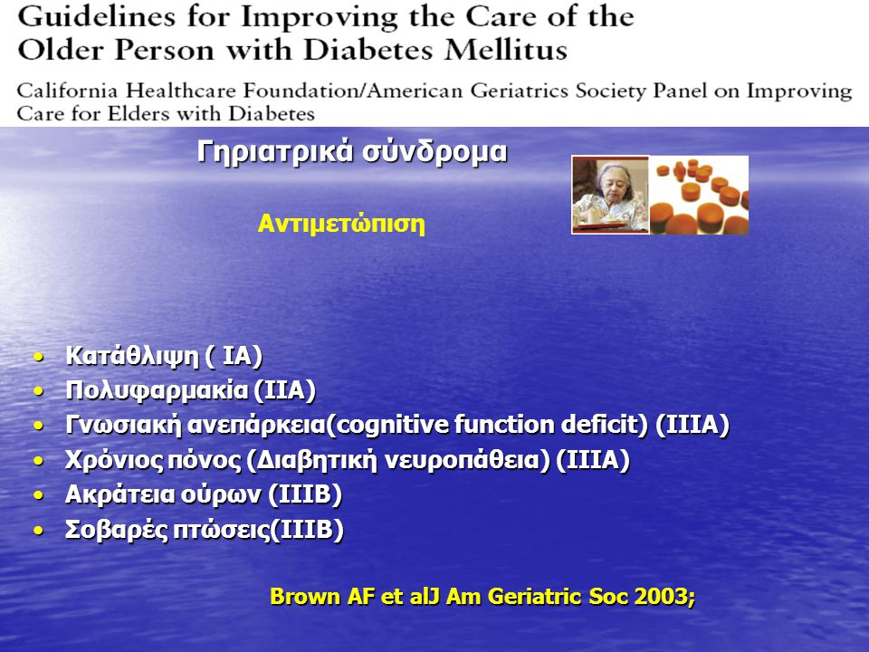 Γηριατρικά σύνδρομα Κατάθλιψη ( IA) Πολυφαρμακία (IIA)
