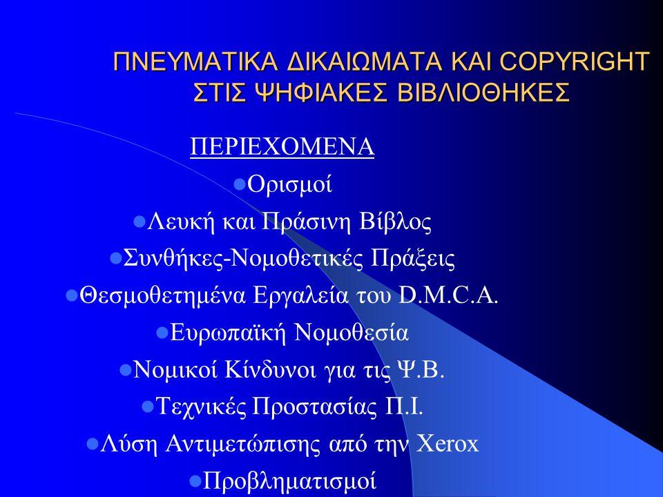 ΠΝΕΥΜΑΤΙΚΑ ΔΙΚΑΙΩΜΑΤΑ ΚΑΙ COPYRIGHT ΣΤΙΣ ΨΗΦΙΑΚΕΣ ΒΙΒΛΙΟΘΗΚΕΣ