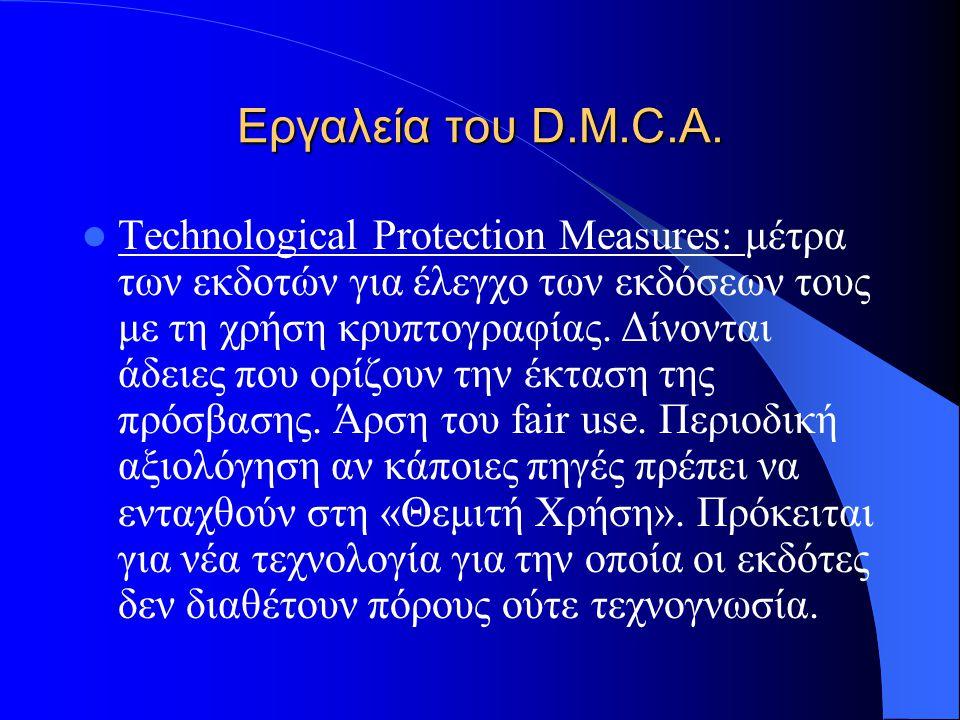 Εργαλεία του D.M.C.A.