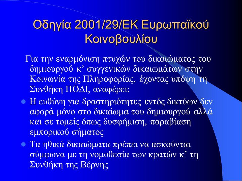 Οδηγία 2001/29/ΕΚ Ευρωπαϊκού Κοινοβουλίου