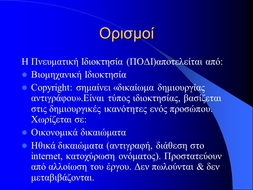 Ορισμοί Η Πνευματική Ιδιοκτησία (ΠΟΔΙ)αποτελείται από: