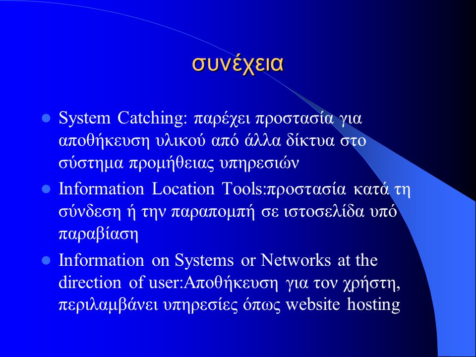 συνέχεια System Catching: παρέχει προστασία για αποθήκευση υλικού από άλλα δίκτυα στο σύστημα προμήθειας υπηρεσιών.