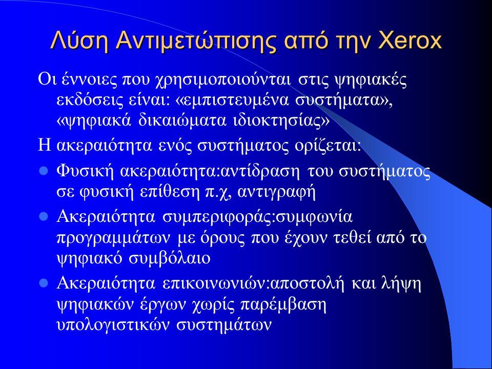 Λύση Αντιμετώπισης από την Xerox