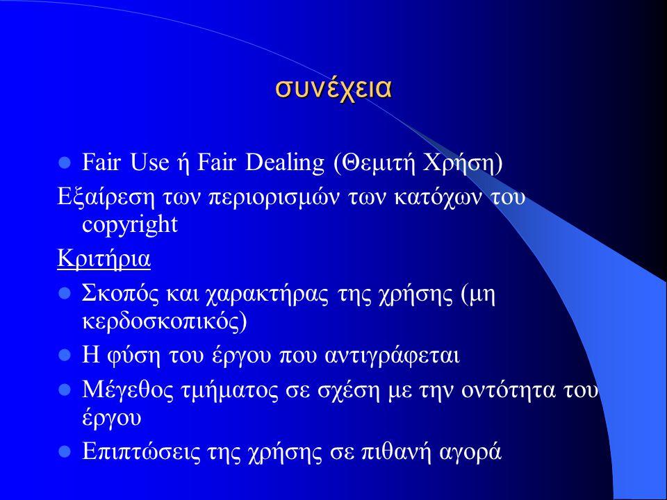 συνέχεια Fair Use ή Fair Dealing (Θεμιτή Χρήση)