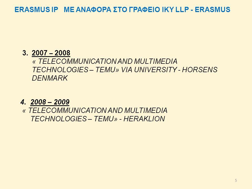 ERASMUS IP ΜΕ ΑΝΑΦΟΡΑ ΣΤΟ ΓΡΑΦΕΙΟ ΙΚΥ LLP - ERASMUS