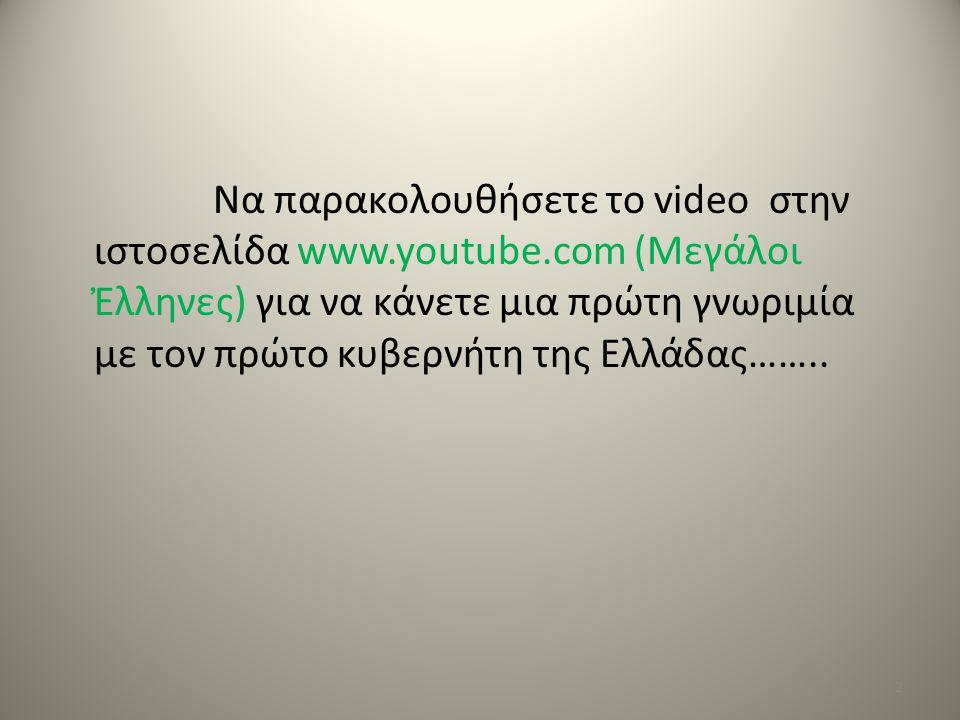 Να παρακολουθήσετε το video στην ιστοσελίδα www. youtube