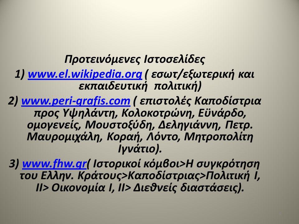 Προτεινόμενες Ιστοσελίδες 1) www. el. wikipedia