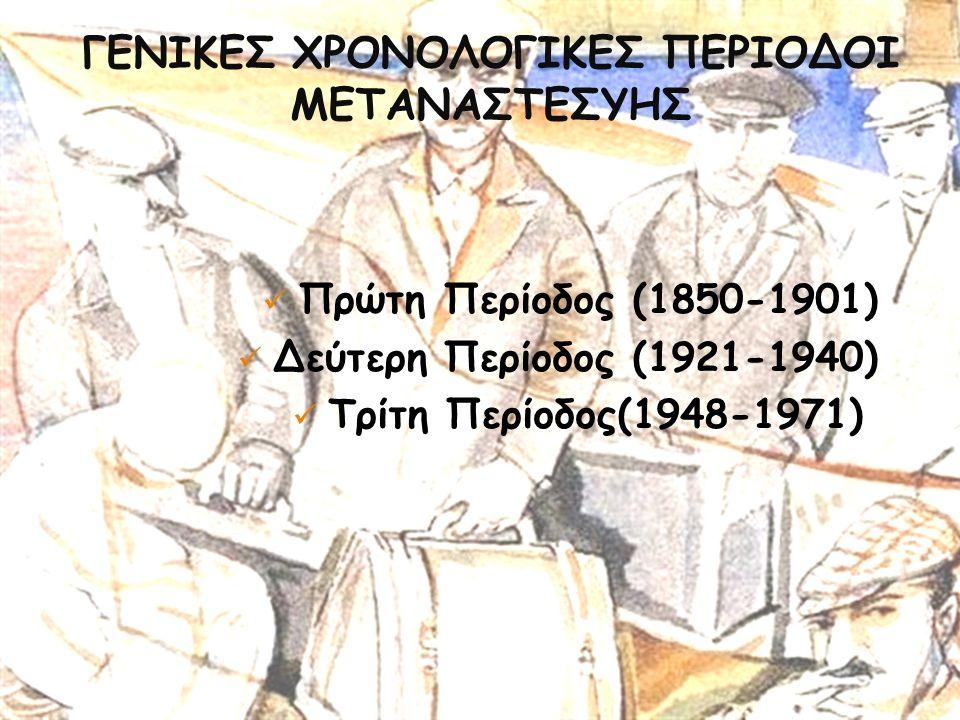 ΓΕΝΙΚΕΣ ΧΡΟΝΟΛΟΓΙΚΕΣ ΠΕΡΙΟΔΟΙ ΜΕΤΑΝΑΣΤΕΣΥΗΣ